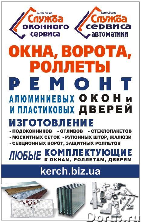 Аксессуары, комплектующие, запчасти для окон, дверей, ворот в Керчи - Материалы для строительства -..., фото 2