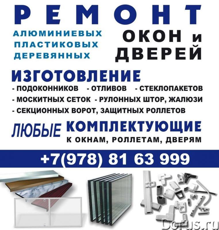 Алюминиевые и раздвижные дверные системы Керчь - Строительные услуги - Остекление фасадов зданий - э..., фото 3